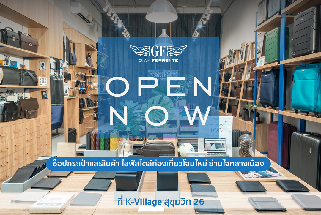 แบรนด์เครื่องหนัง Gian Ferrente เปิดร้านโฉมใหม่ ณ ศูนย์การค้า K-Village