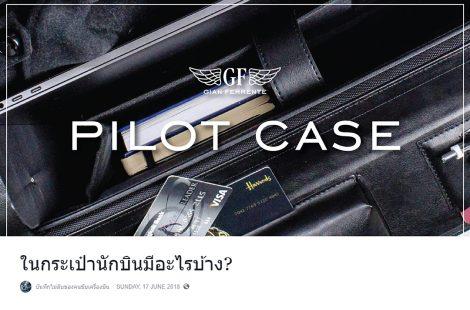 ในกระเป๋านักบินมีอะไรบ้าง? โดยเพจบันทึกไม่ลับของคนขับเครื่องบิน x Gian Ferrente