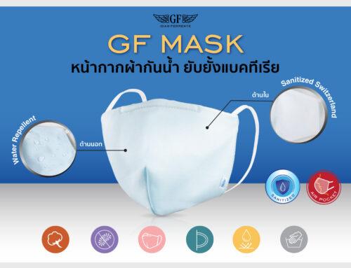 Meet our GF Cotton Mask หน้ากากผ้าจาก Gian Ferrente โควิดนี้เราต้องรอด!